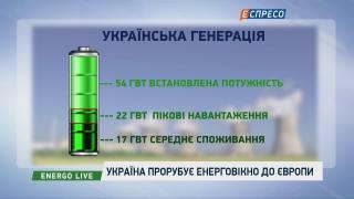Україна прорубує енерговікно до Європи