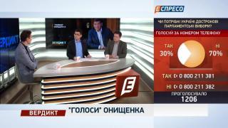 Вердикт із Сергієм Руденком | 22 квітня