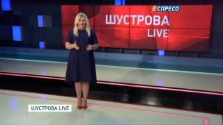 Програма ШУСТРОВА LIVE   24 квітня