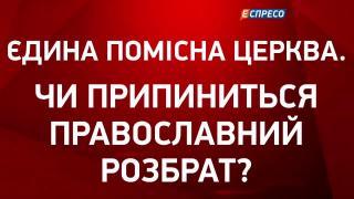 Чи припиниться православний розбрат в Україні    Олена Соколовська