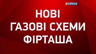 Нові газові схеми Фірташа    Дмитро Костюк