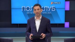 Політклуб | Операція Об'єднаних сил: що тепер чекає на Донбас? | Частина 1