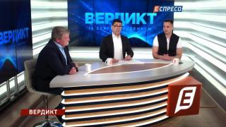 Вердикт з Сергієм Руденком | 12 травня