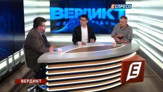Вердикт із Сергієм Руденком | 20 травня