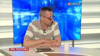 Про політику | Битва за Донбас і Азов