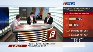 Вердикт із Сергієм Руденком | 2 червня