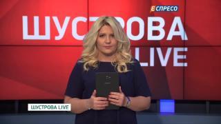 Програма ШУСТРОВА LIVE   5 червня