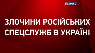 Злочини російських спецслужб в Україні    Олена Соколовська