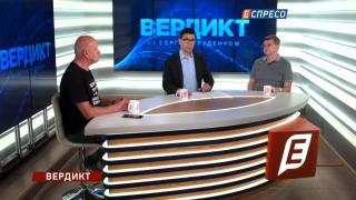 Вердикт із Сергієм Руденком | 9 червня