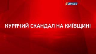 Курячий скандал на Київщині || Анна-Єва Мельник
