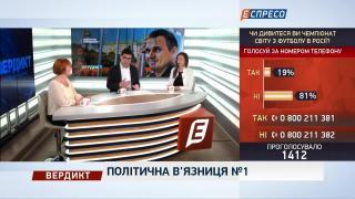 Вердикт з Сергієм Руденком | 16 червня