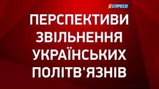 Перспективи звільнення українських політв'язнів || Олена Соколовська