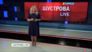 Програма ШУСТРОВА LIVE | 3 липня