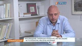Княжицький | Олександр Красовицький