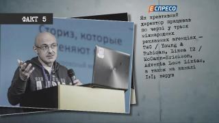 Досьє з Сергієм Руденком | 14 липня