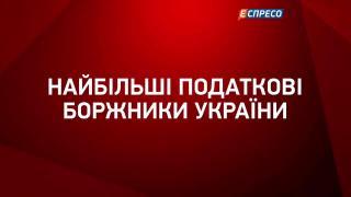 Найбільші податкові боржники України || Олена Соколовська