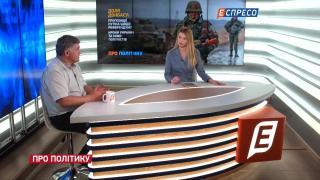 Про політику | Доля Донбасу