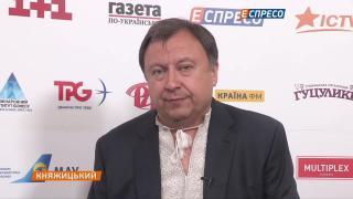 Княжицький | Олег Скрипка, Іван Шкіндюк, Іван Зеленчук, Марія Бурмака