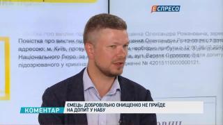 Добровільно Онищенко не приїде на допит у НАБУ, - Ємець