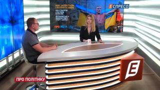 Про політику | Між заробітком і патріотизмом: Про стратегію стосунків із Росією