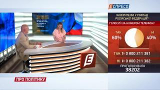 Про політику | Три сценарії для України: Між ЄС, Росією та популістами