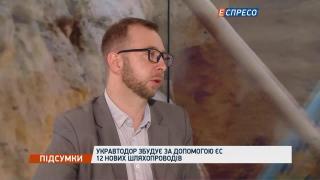 ЄС допоможе Україні збудувати