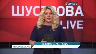 Програма ШУСТРОВА LIVE | 31 липня