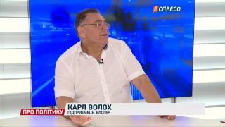 Про політику | Старт передвиборчої кампанії: Український слід у справі Манафорта