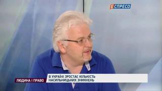 Людина і право   В Україні зростає кількість насильницьких зникнень