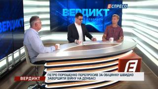 Вердикт з Сергієм Руденком   Дмитро Снєгирьов, Максим Розумний