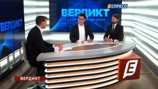 Вердикт з Сергієм Руденком   Василь Фурман та Андрій Новак