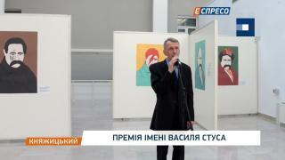 Княжицкий   Премия имени Василия Стуса