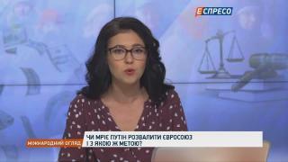 Макрон звинувачує Путіна у намірі розвалити Євросоюз
