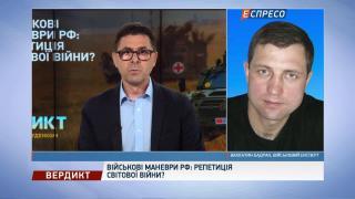 Експерт прокоментував рекордні навчання російської армії