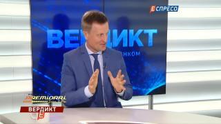 Вердикт з Сергієм Руденком   Валентин Наливайченко