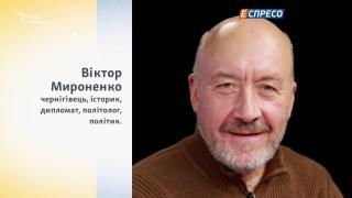 Суботнє інтерв'ю | Віктор Мироненко