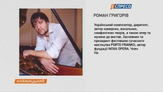 Княжицкий   Роман Григорив