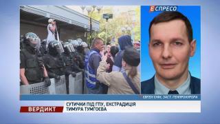 Заступник Луценка пояснив, як ГПУ захищатиме Тумгоєва після видачі Росії