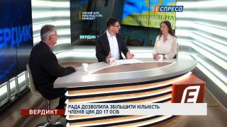 Вердикт з Сергієм Руденком   Олеся Яхно, Дмитро Снєгирьов