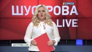 Програма ШУСТРОВА LIVE | 25 вересня