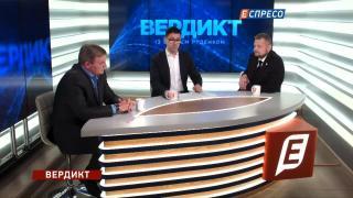 Вердикт з Сергієм Руденком   Ігор Мосійчук та Юрій Гримчак