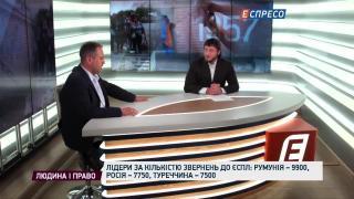 Людина і право   Українці допомагають вдосконалювати закон, позиваючись до ЄСПЛ проти України
