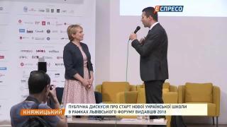 Княжицкий   Лилия Гриневич о Новой украинской школе