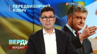 Вердикт з Сергієм Руденком   Микола Маломуж та Микола Давидюк