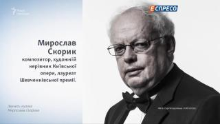 Суботнє інтерв'ю | Мирослав Скорик