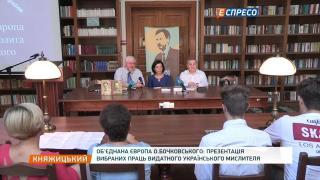 Княжицкий   Презентация книги