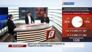 Вердикт з Сергієм Руденком   Оксана Корчинська та Володимир Горбач