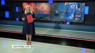 Програма ШУСТРОВА LIVE | 16 жовтня