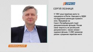 Княжицкий   Сергей Лозница
