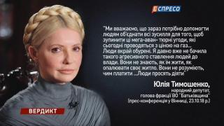 Вердикт з Сергієм Руденком   Бачо Корчілава та Віктор Таран